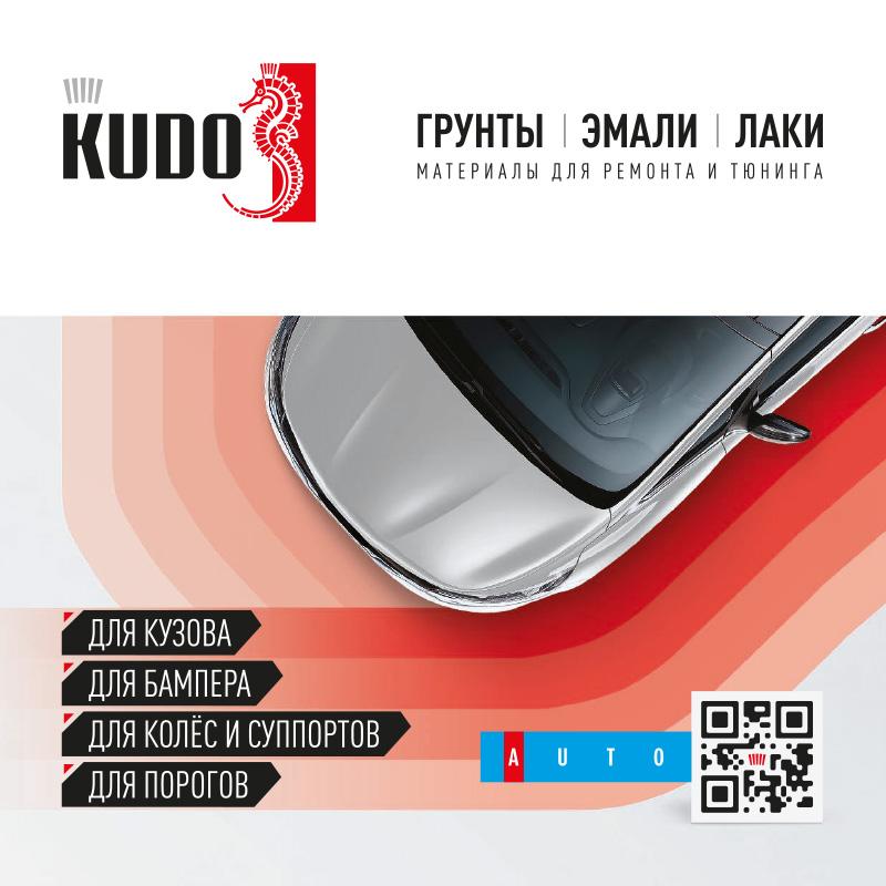 Каталог автомобильных эмалей КУДО